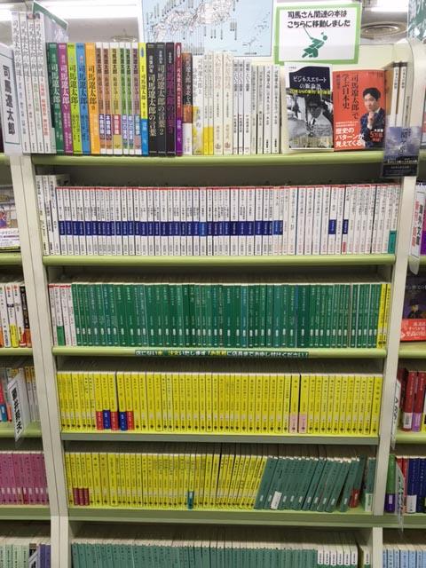 司馬遼太郎さんの著作の棚
