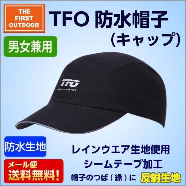 ★【新製品】TFO防水帽子(キャップ)♪