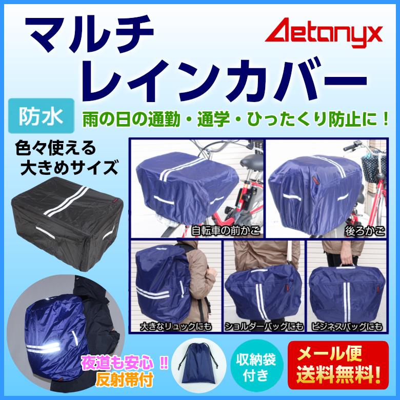 ★【新商品】防水マルチレインカバー