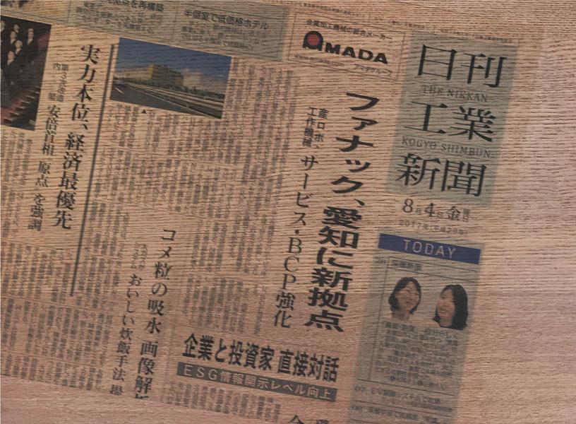 日刊工業新聞です。