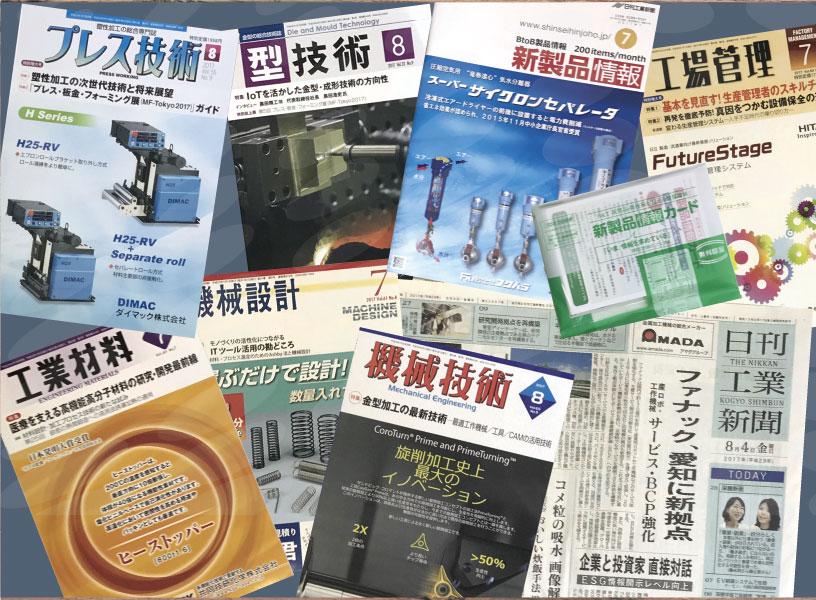 新聞・雑誌媒体です。