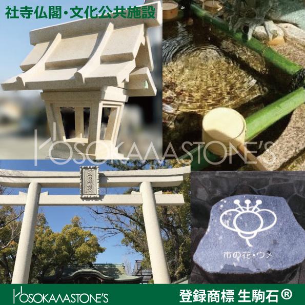 神社、社寺、仏閣のオーダーメイド石製品を製作。